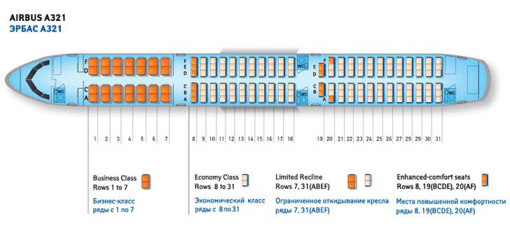 Airbus A321 схема салона.