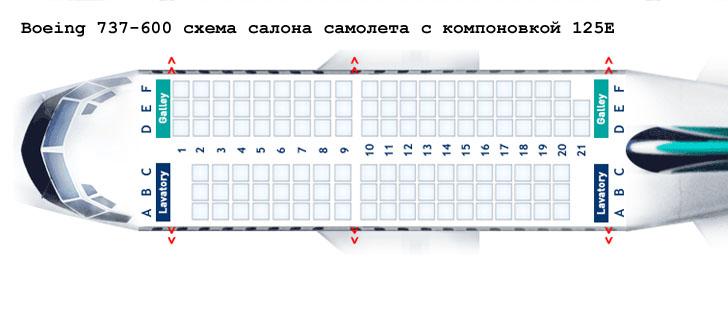 Boeing 737-600 схема салона самолета с компоновкой 125Y