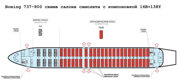 Boeing 737-800 схема салона самолета с компоновкой 16B+138Y