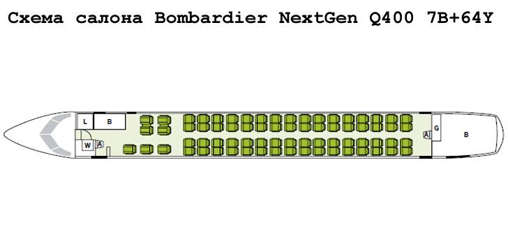 Bombardier Q400 (De Havilland Canada Dash 8 400 Series, DHC-8 400 Series) схема салона самолета с компоновкой 7B+64Y