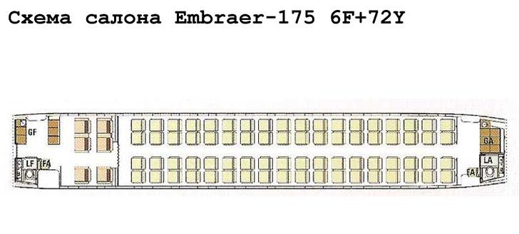 Embraer 175 схема салона самолета с компоновкой 6F+72Y