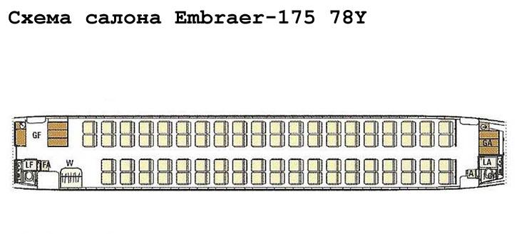 Embraer 175 схема салона самолета с компоновкой 78Y