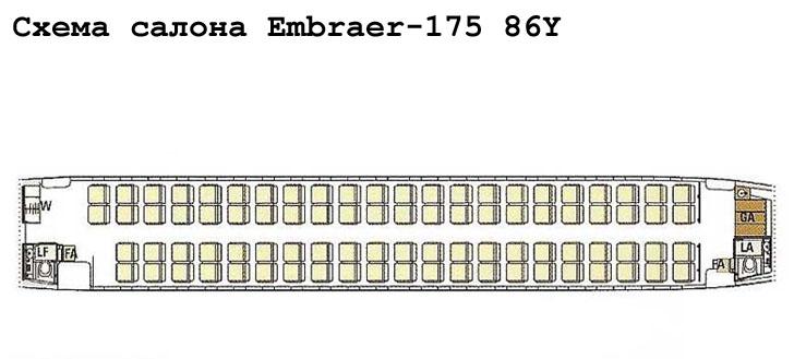 Embraer 175 схема салона самолета с компоновкой 86Y