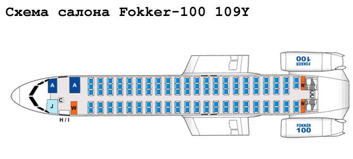 Fokker 100 схема салона самолета с компоновкой 109Y