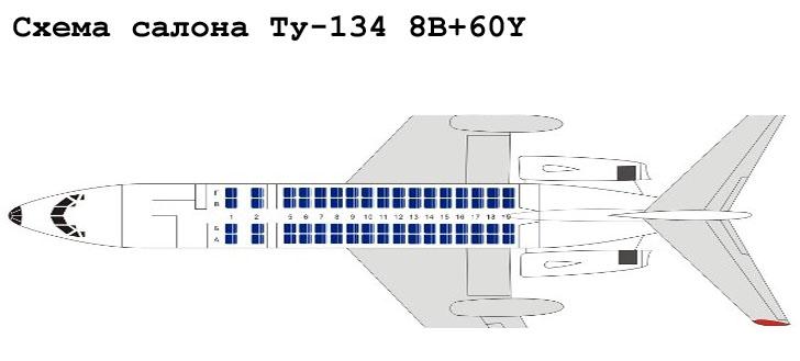 Ту-134 схема салона