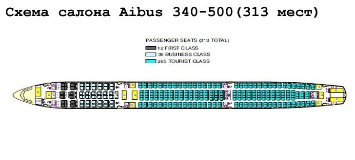 A340-500 схема салона
