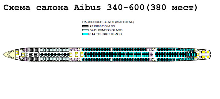 /Airbus-A340-600-салон.jpg