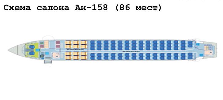 АН-158 схема салона самолета на 86 мест