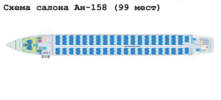АН-158 схема салона самолета на 99 мест