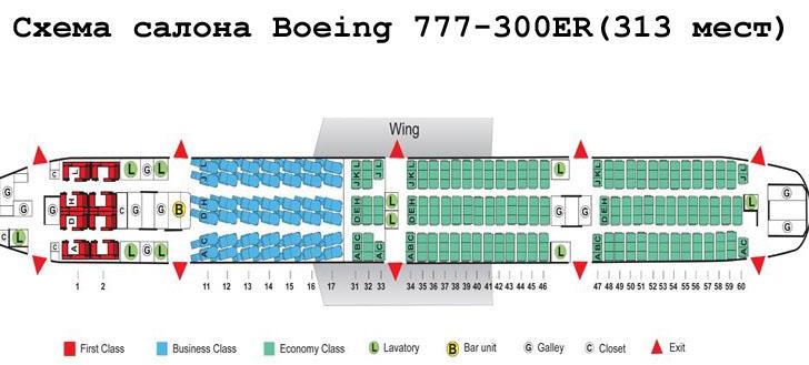 Boeing 777-300ER схема салона
