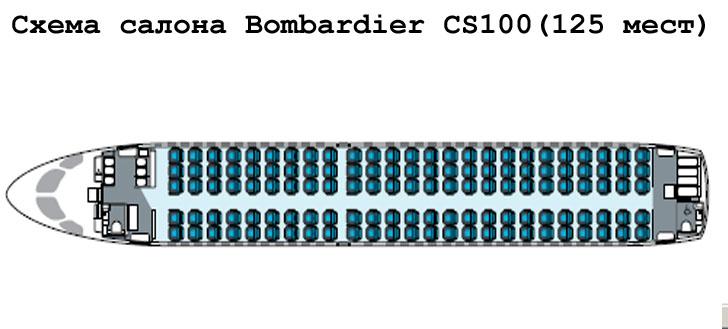 Bombardier CS100 схема салона самолета на 125 мест