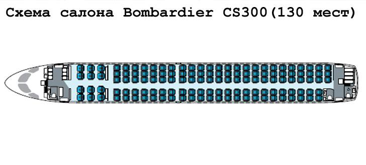 Bombardier CS300 схема салона самолета на 130 мест
