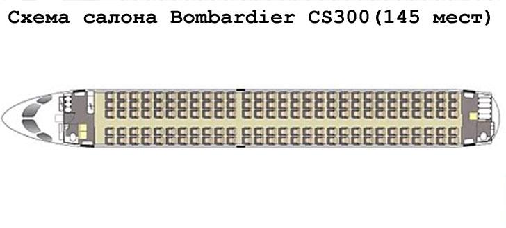 Bombardier CS300 схема салона самолета на 145 мест