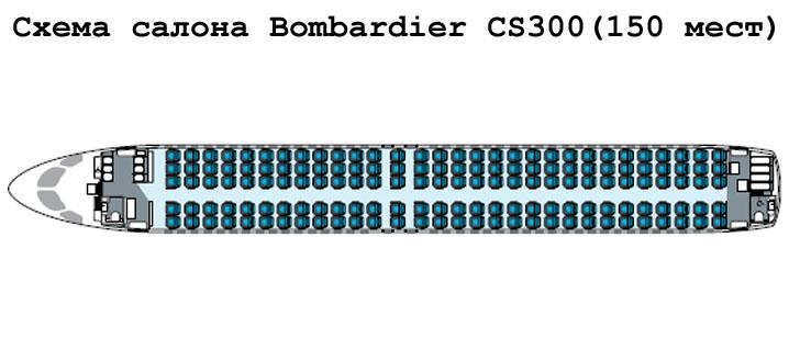 Bombardier CS300 схема салона самолета на 150 мест