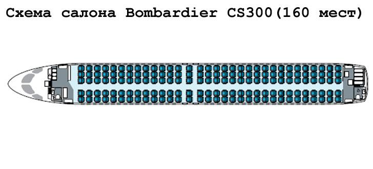Bombardier CS300 схема салона самолета на 160 мест