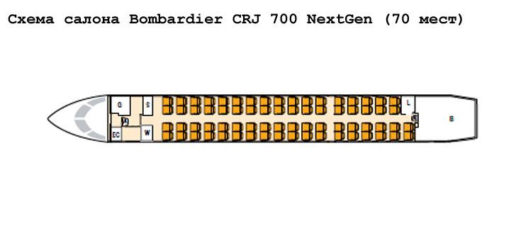 Bombardier CRJ 700 NextGen схема салона самолета на 70 мест