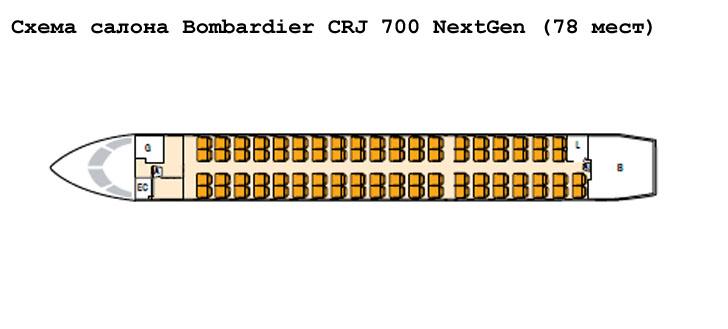 Bombardier CRJ 700 NextGen схема салона самолета на 78 мест