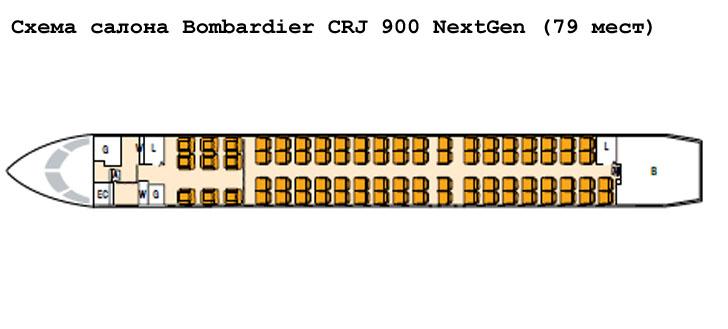 Bombardier CRJ 900 NextGen схема салона самолета на 79 мест
