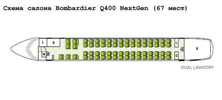 Bombardier Q400 NextGen схема салона самолета на 67 мест