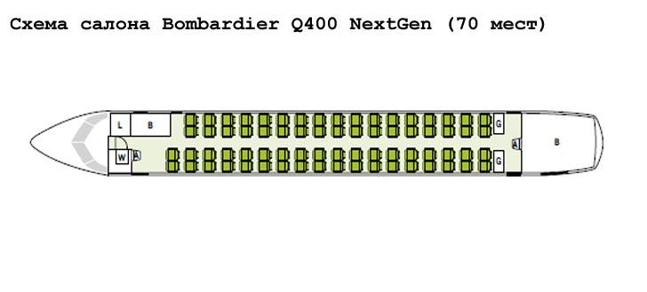 Bombardier Q400 NextGen схема салона самолета на 70 мест