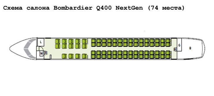 Bombardier Q400 NextGen схема салона самолета на 74 места