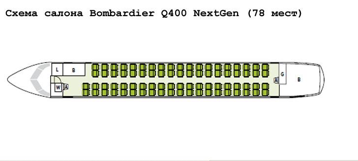 Bombardier Q400 NextGen схема салона самолета на 78 мест