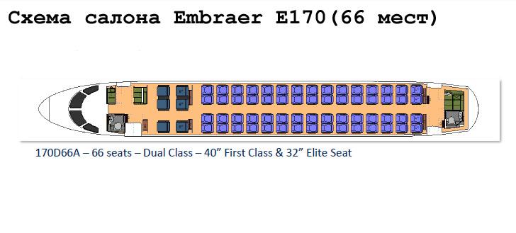 Embraer 170 схема салона самолета на 66 мест