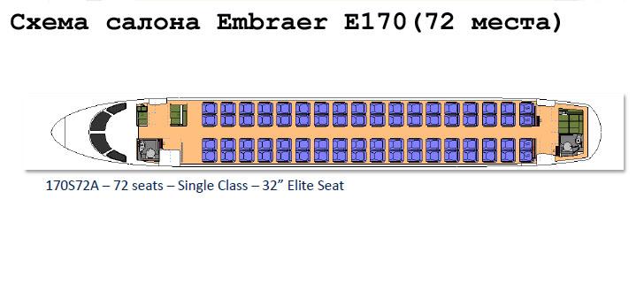 Embraer 170 схема салона самолета на 72 места