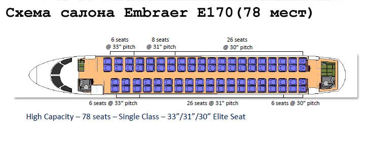 Embraer 170 схема салона самолета на 78 мест