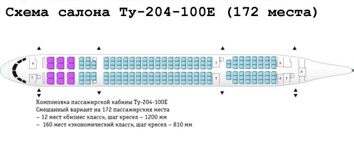Ту-204 (Tu-204) схема салона.
