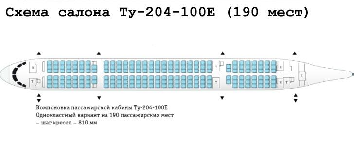 Ту-204-100Е схема салона самолета на 190 мест