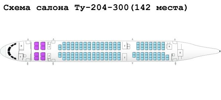 Ту-204-300 схема салона