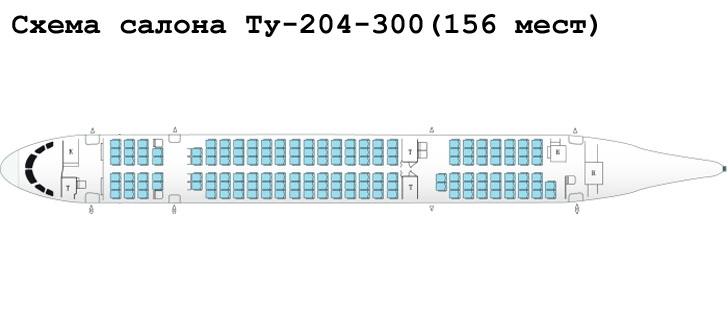 Ту-204-300 схема салона самолета на 156 мест