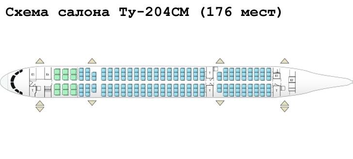 Ту-204СМ схема салона самолета на 176 мест
