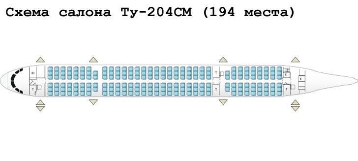 Ту-204СМ схема салона самолета на 194 мест