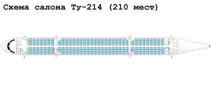 Ту-214 схема салона самолета на 210 мест