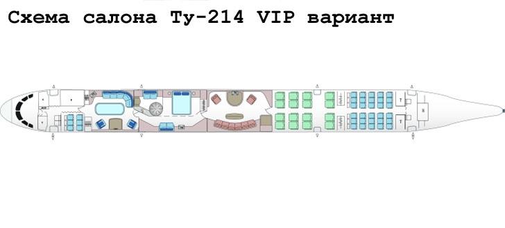 Ту-214 схема салона самолета c VIP компоновкой