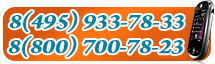 8 (495) 933-78-33, 8 (800) 700-78-23
